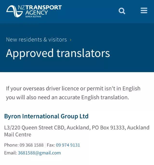 NZD35起! NZTA认证驾照翻译服务