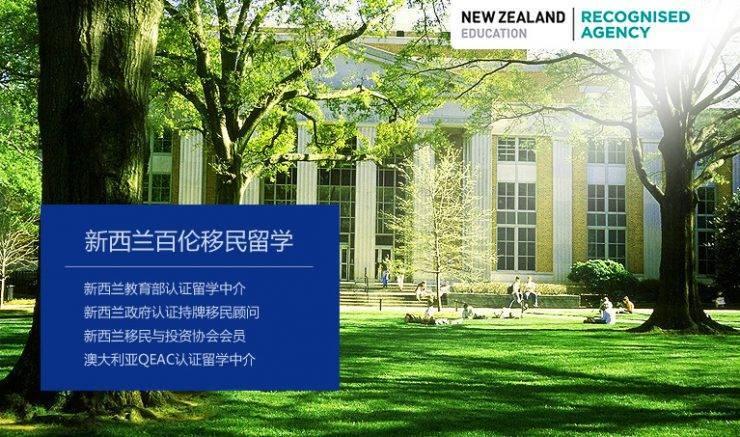 免中介费 办理中国大陆学生新西兰留学签证流程