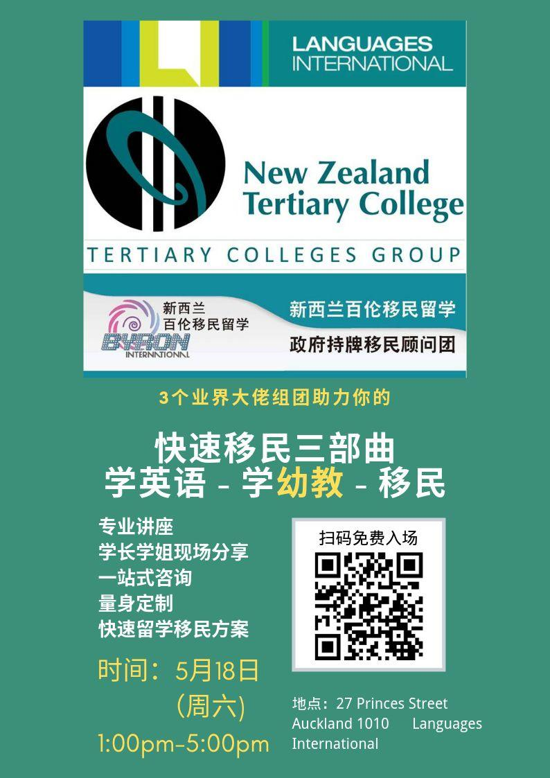 解读移民成功率奇高的新西兰幼教专业