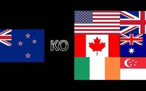 在这件事上,新西兰吊打英美澳加各国