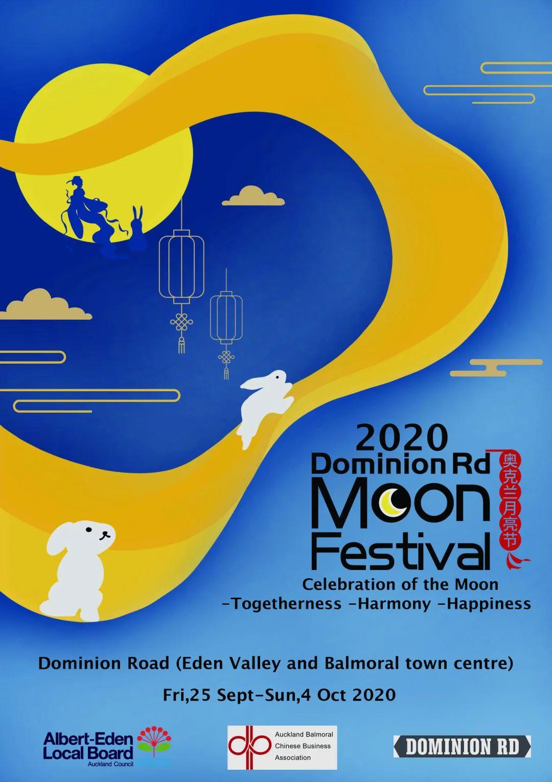 @所有朋友们!百伦移民留学携月亮节一起送上双节福利!