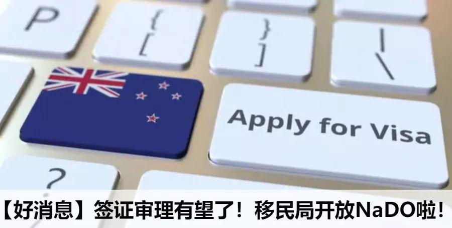 移民局关于签证审理的最新更新,内含重要信息