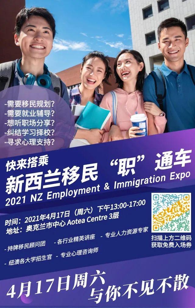 14万人失业,政府奉行新西兰人优先,我们移民该怎么办?
