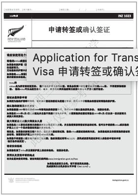 Application for Transfer or Confirmation of a Visa 申请转签或确认签证(1023)v2(2019版)